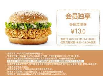 肯德基2月会员优惠券 M3 香辣鸡腿堡 优惠价13元