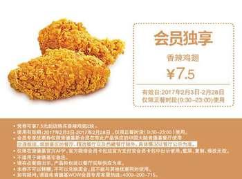 肯德基2月会员优惠券 M4 香辣鸡翅2块 优惠价7.5元