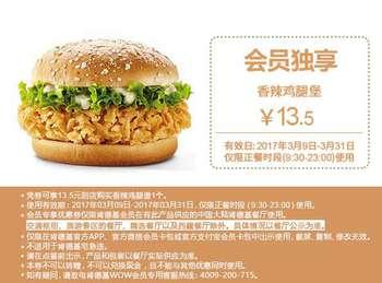肯德基3月会员独享 M1优惠券 香辣鸡腿堡优惠价13.5元
