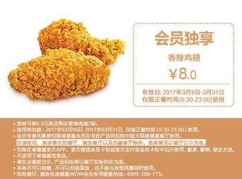 肯德基3月会员独享 M2优惠券 香辣鸡翅1对优惠价8元