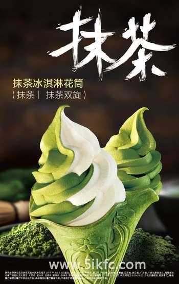 肯德基抹茶冰淇淋花筒2017春季限定,性感新定义