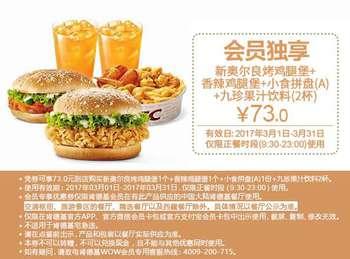 肯德基3月会员优惠券 M5 新奥尔良烤鸡腿堡+香辣鸡腿堡+小食拼盘+九珍2杯优惠价73元