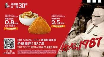 肯德基两款经典美味价格重回1987年,炸鸡2.5元/块