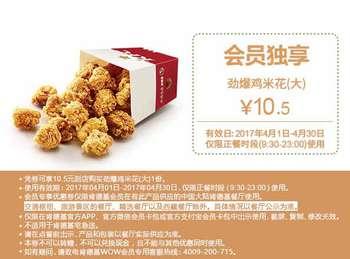 肯德基4月会员专享 M4 劲爆鸡米花(大) 优惠价10.5元
