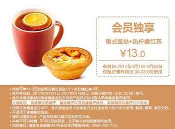 肯德基4月会员券 M5 葡式蛋挞+热柠檬红茶 优惠价13元