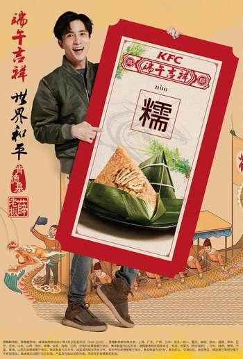 2017肯德基端午节粽子,香糯鲜肉粽、香糯蜜枣粽、咸蛋黄肉粽