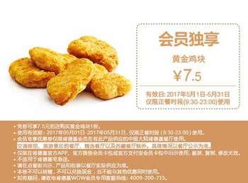肯德基5月会员优惠券 M4 黄金鸡块5块优惠价7.5元