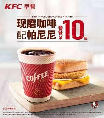 肯德基早餐现磨咖啡套餐,只要10元起!