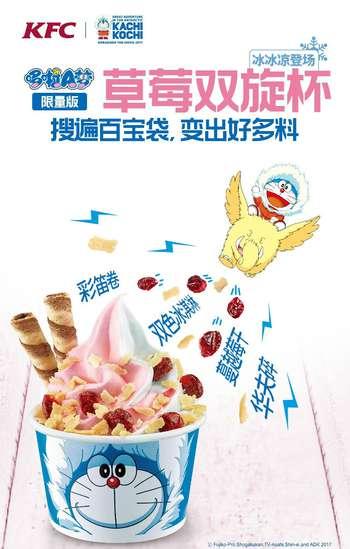 肯德基限量版哆啦A梦草莓双旋冰淇淋杯
