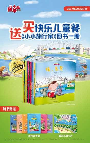 肯德基快乐儿童餐送《小小旅行家》图书一册