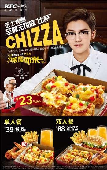 """肯德基宅急送芝士鸡腿至尊无饼底""""比萨""""CHIZZa套餐39元起"""