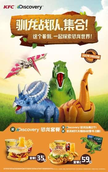 肯德基Discovery恐龙套餐35元起,含恐龙玩具 送图书1册