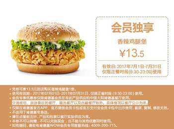 肯德基7月会员优惠券 M1 香辣鸡腿堡 优惠价13.5元