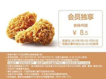 肯德基7月会员优惠券 M2 香辣鸡翅2块 优惠价8.5元