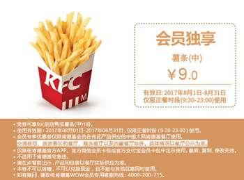 肯德基8月会员独享 M3 薯条(中)优惠价9元