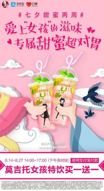 肯德基2017七夕节浪漫周,下午茶莫吉托女孩特饮买一赠一