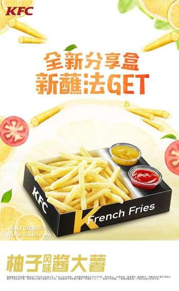 肯德基柚子风味酱大薯,双酱大薯条全新分享盒