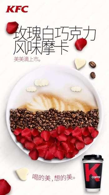 肯德基玫瑰白巧克力风味摩卡,喝的美、想得美