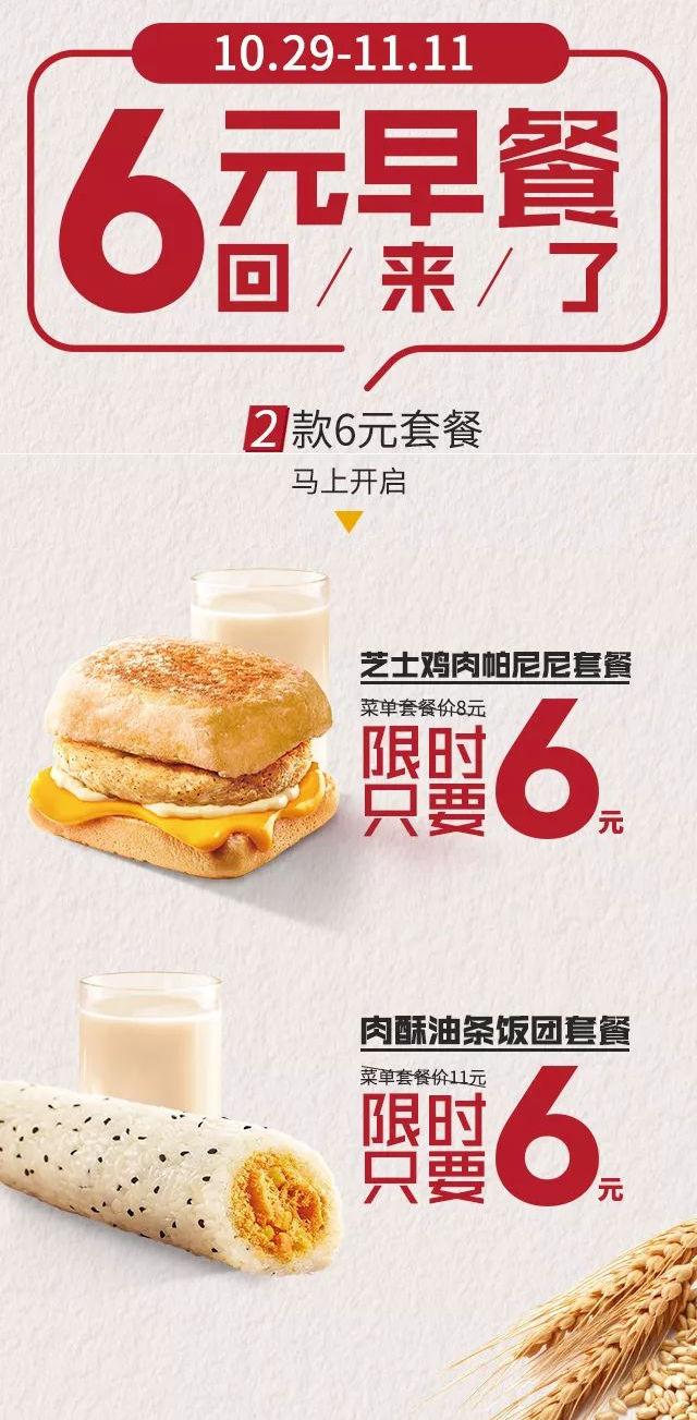肯德基早餐帕尼尼套餐6元!饭团套餐6元!