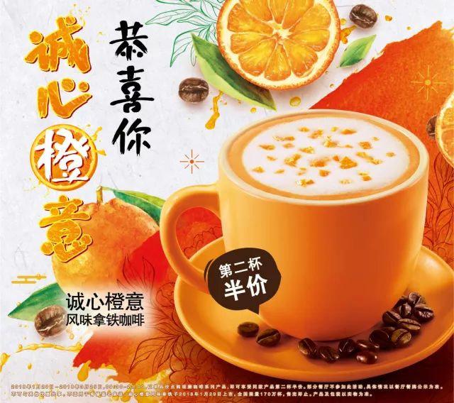 KFC诚心橙意风味拿铁咖啡暖心上线,第二杯半价优惠