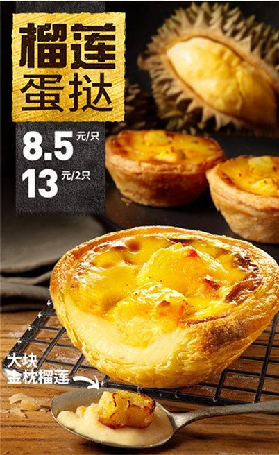 肯德基榴莲蛋挞2018回归,8.5元/只,13元/2只