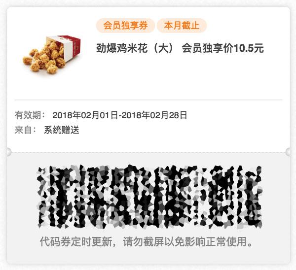 肯德基会员独享优惠券 2018年2月 劲爆鸡米花(大) 优惠价10.5元