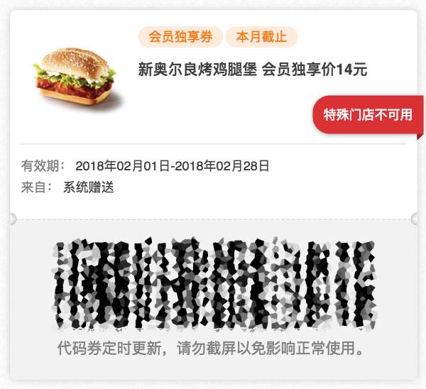 肯德基会员独享优惠券 2018年2月 新奥尔良烤鸡腿堡1个 优惠价14元