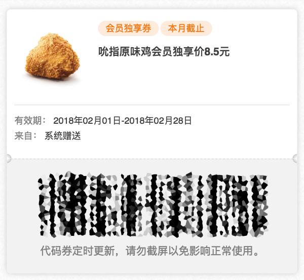 肯德基会员独享优惠券 2018年2月 吮指原味鸡1块 优惠价8.5元