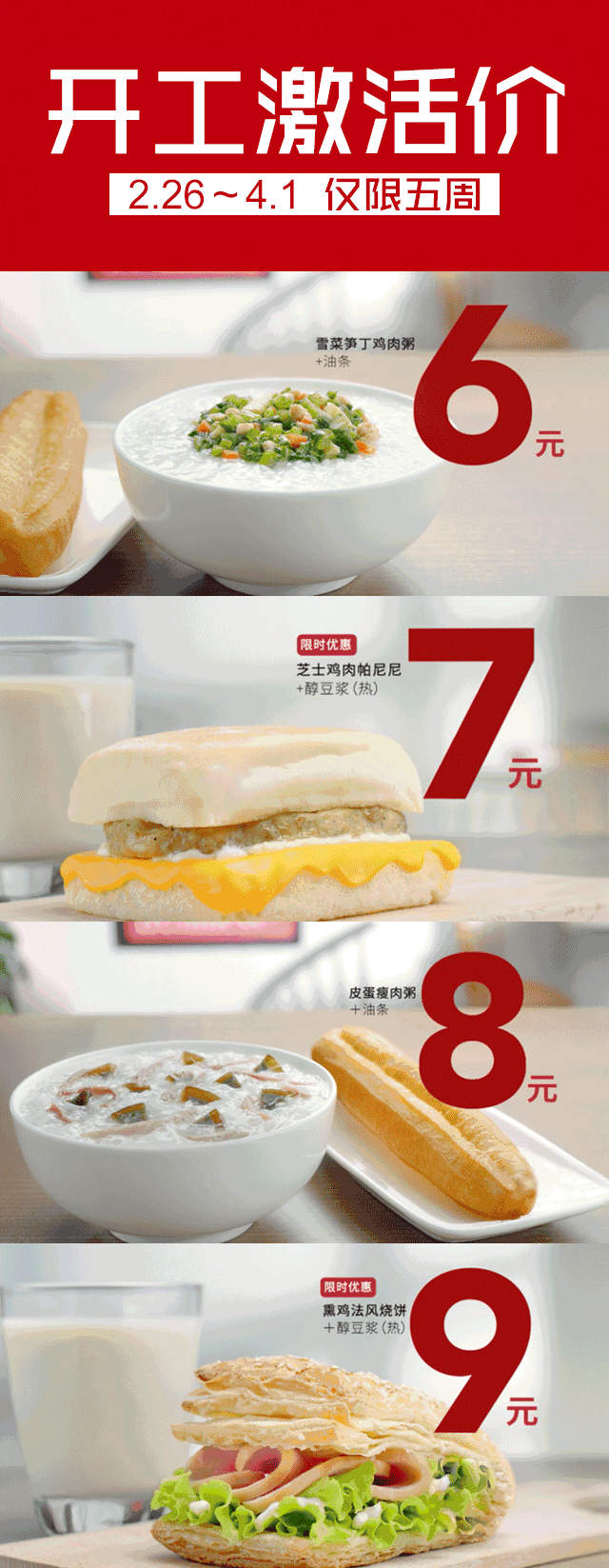 肯德基2018早餐激活价,套餐只要6/7/8/9元