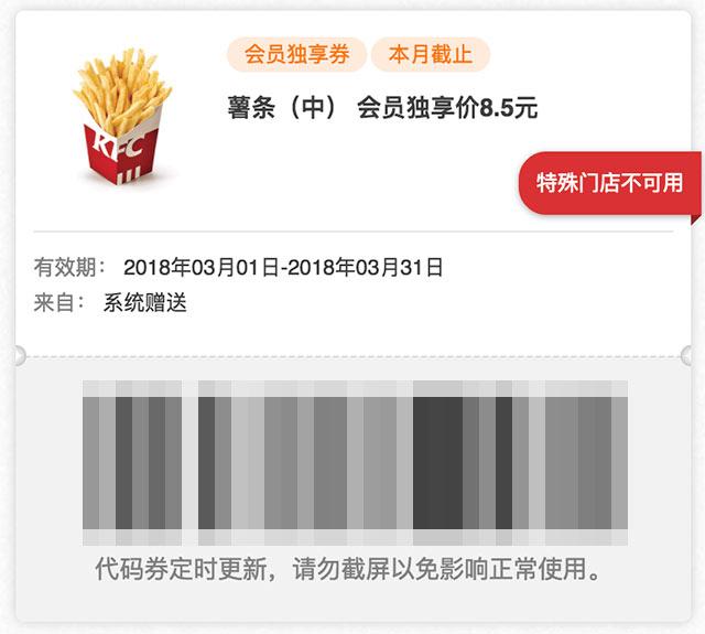 肯德基会员独享券 2018年3月 薯条(中)优惠价8.5元