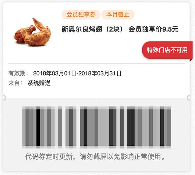 肯德基会员独享券 2018年3月 新奥尔良烤翅2块优惠价9.5元