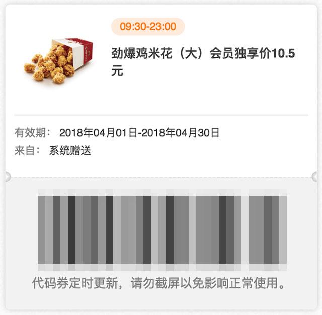 肯德基会员独享券 2018年4月 劲爆鸡米花(大) 优惠价10.5元