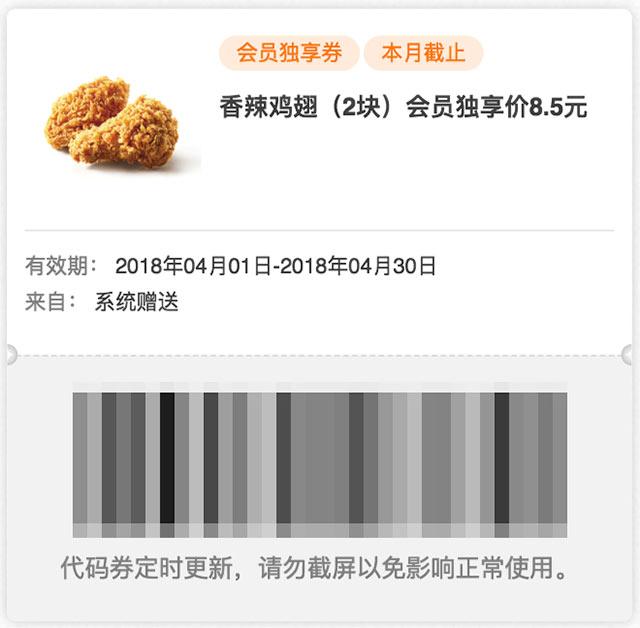 肯德基会员独享券 2018年4月 香辣鸡翅2块 优惠价8.5元