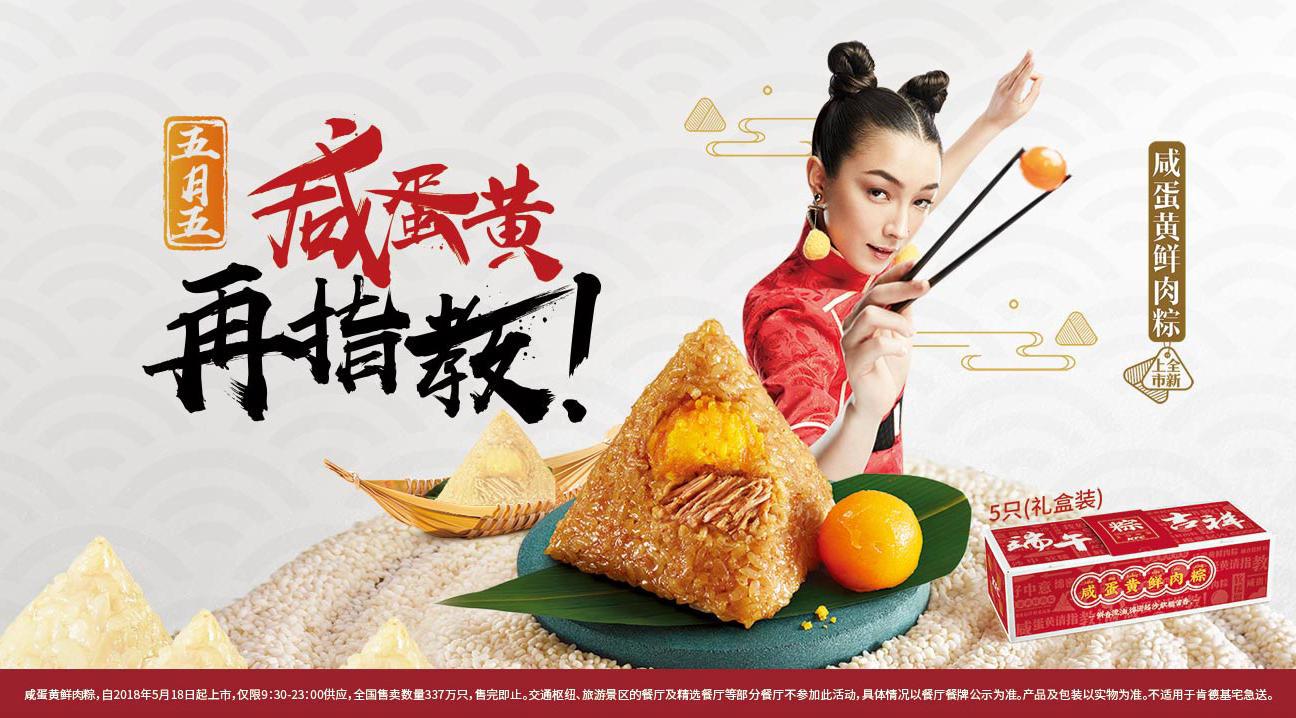 肯德基2018端午节【咸蛋黄鲜肉粽】再指教!
