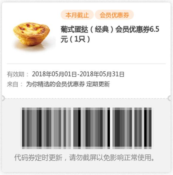 2018年5月肯德基会员优惠券 葡式蛋挞(经典) 优惠价6.5元1只