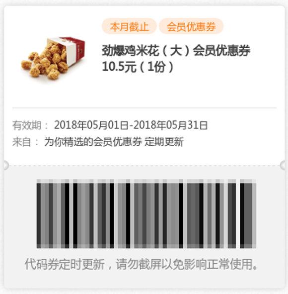 2018年5月肯德基会员优惠券 劲爆鸡米花(大) 优惠价10.5元1份