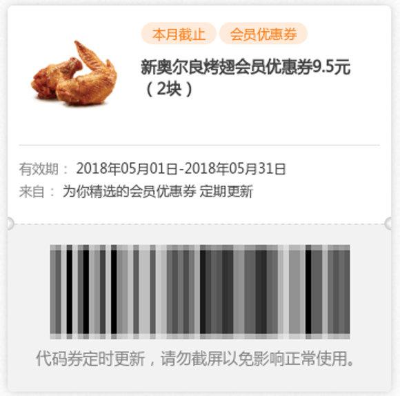 2018年5月肯德基会员优惠券 新奥尔良烤翅 优惠价9.5元2块