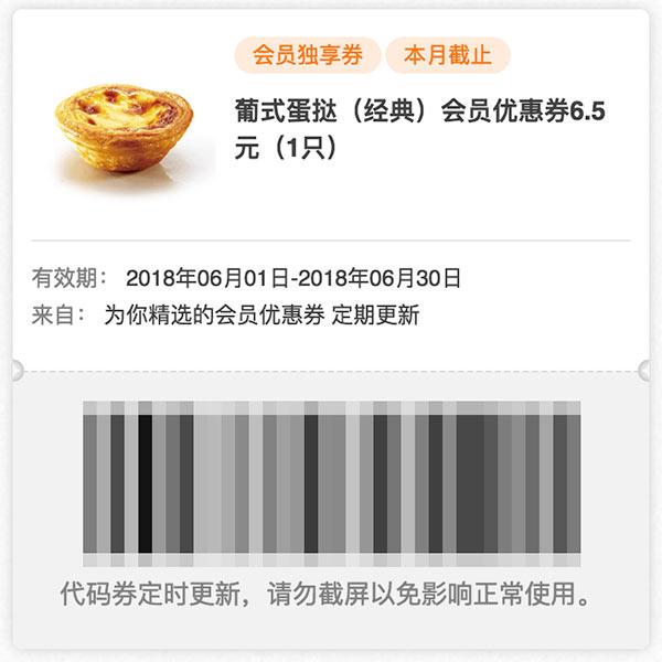 肯德基葡式蛋挞会员优惠券6.5元,6月WOW会员独享券
