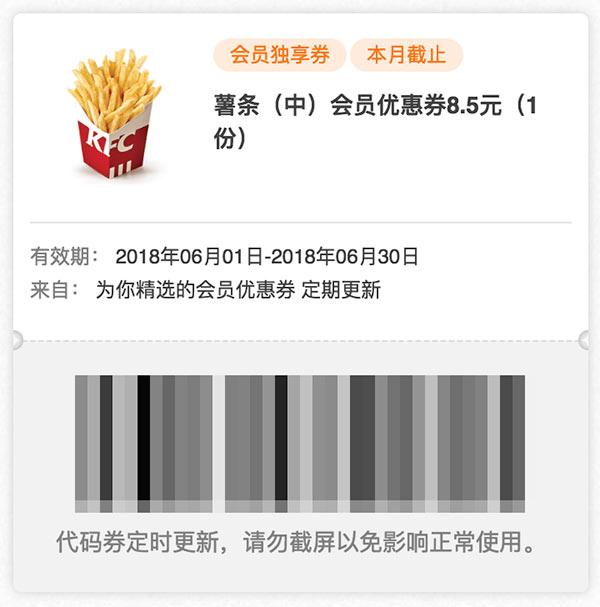 肯德基薯条(中)会员优惠券8.5元,6月WOW会员独享券