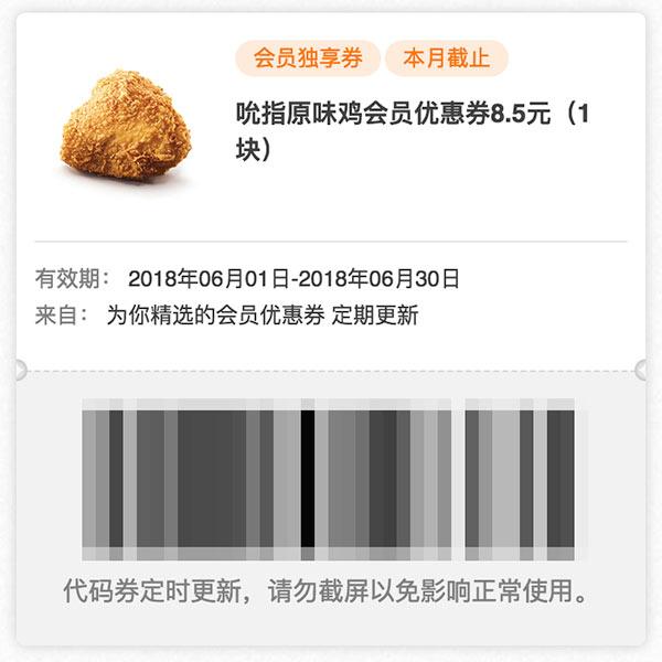 肯德基吮指原味鸡会员优惠券8.5元,6月WOW会员独享券