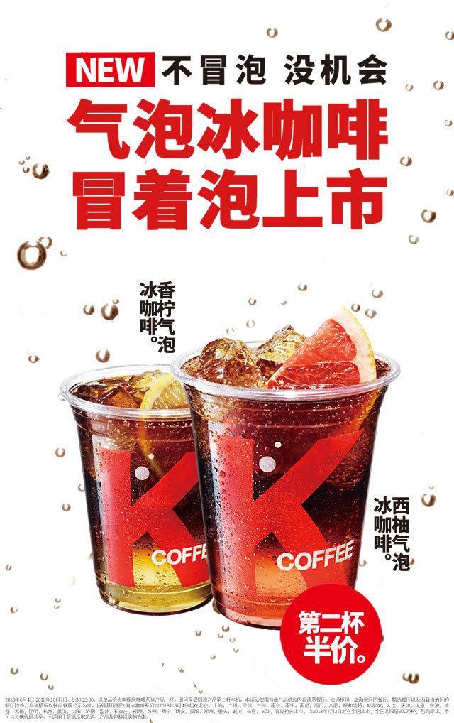 肯德基气泡冰咖啡冒着泡上市,第二杯半价