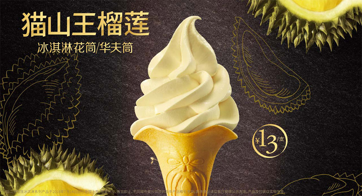 肯德基猫山王榴莲冰淇淋2018年夏季限时供应,售价13元/支