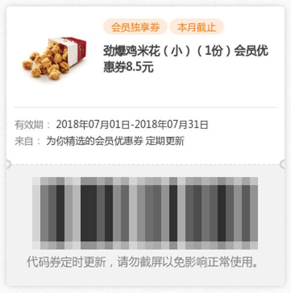 肯德基劲爆鸡米花(小)会员优惠价8.5元,2018年7月WOW会员优惠券