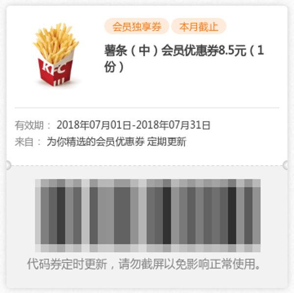 肯德基薯条(中)会员优惠价8.5元,2018年7月WOW会员优惠券