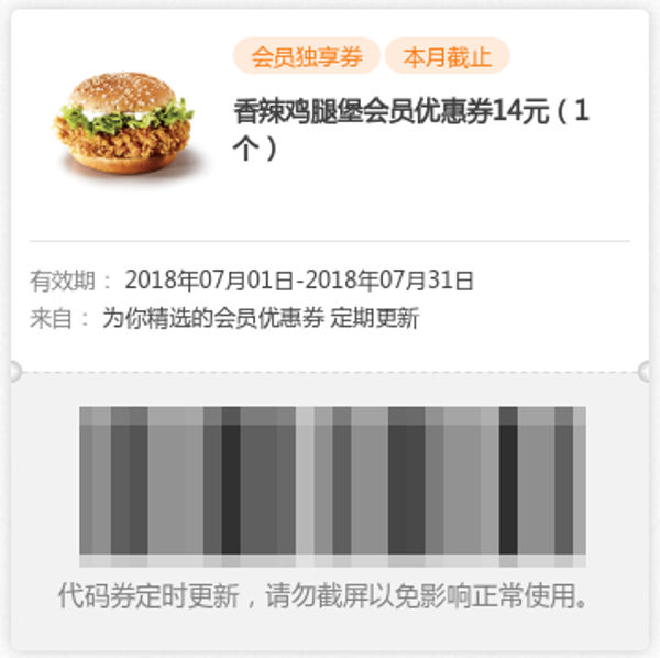肯德基香辣鸡腿堡会员优惠价14元,2018年7月WOW会员优惠券