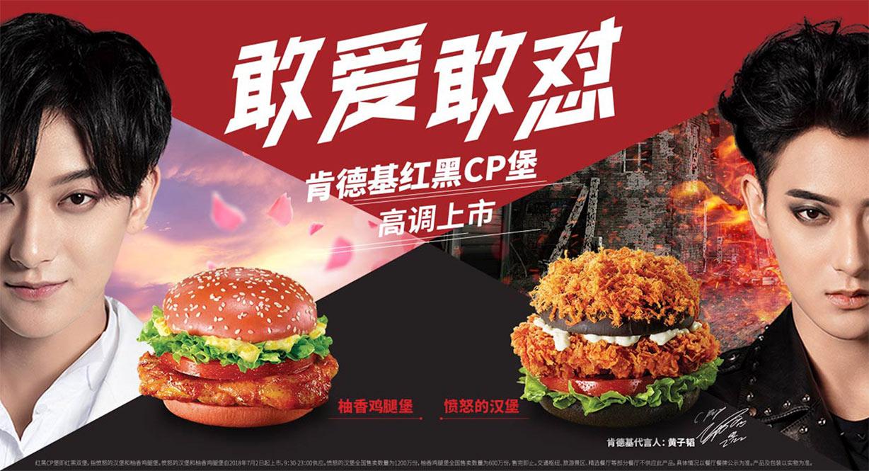 肯德基红黑CP堡,愤怒的汉堡&柚香鸡腿堡激情碰撞