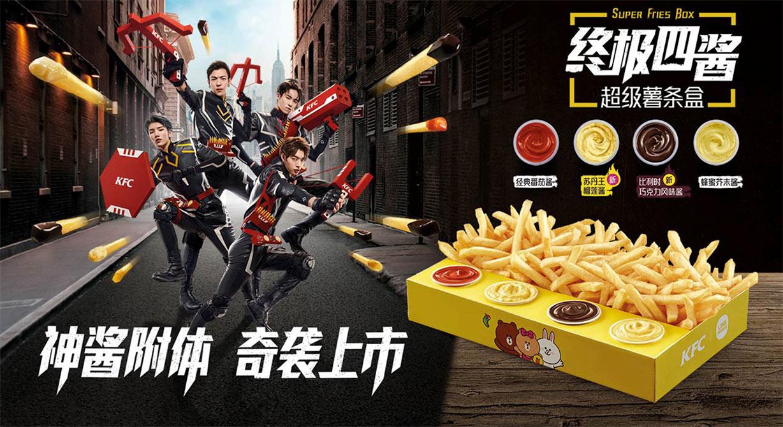 肯德基终极四酱超级薯条盒携坤音四子ONER组合奇袭上市