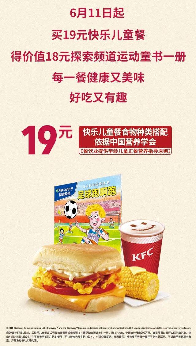 肯德基19元快乐儿童餐送价值18元探索频道运动童书一册