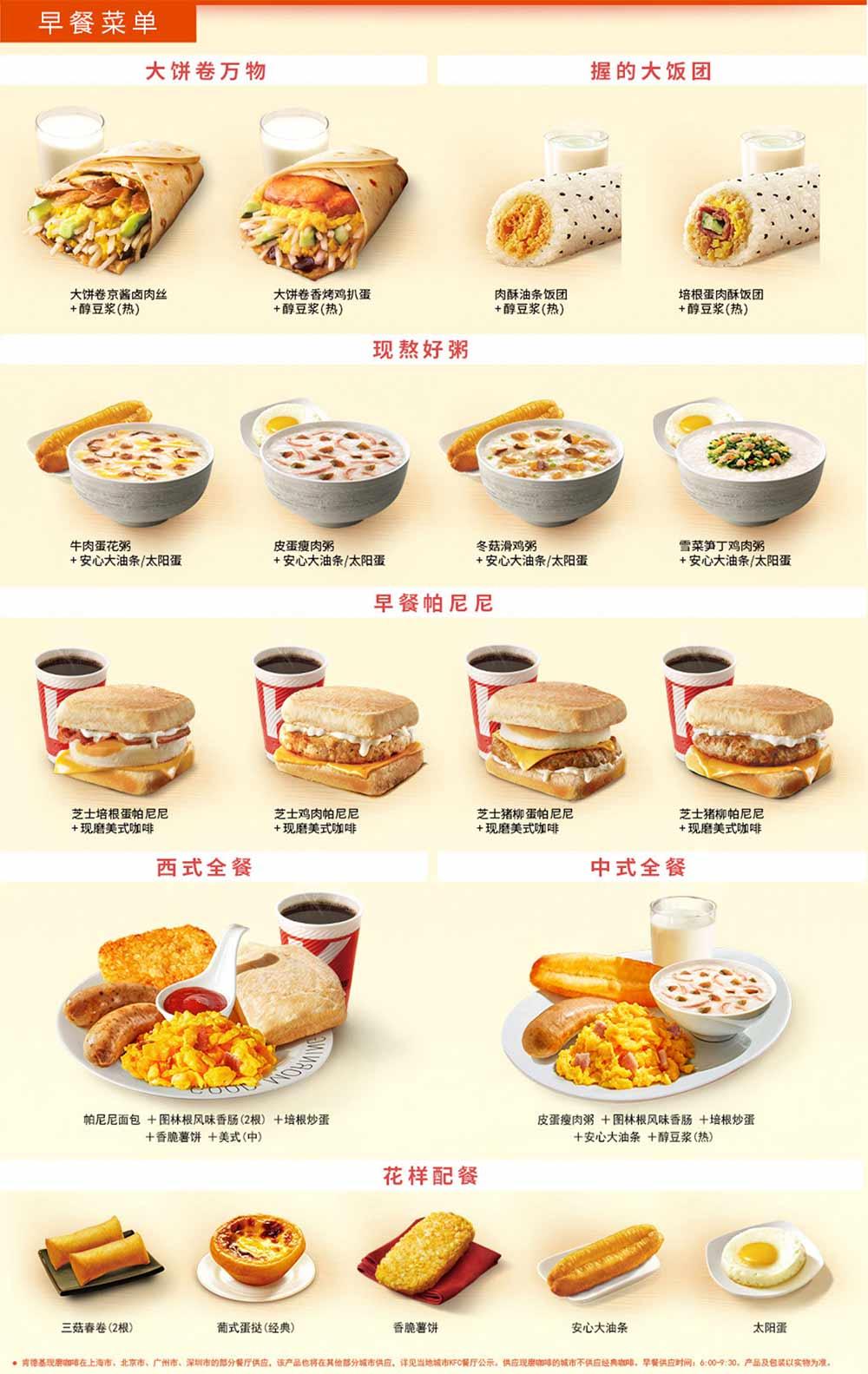肯德基早餐菜单