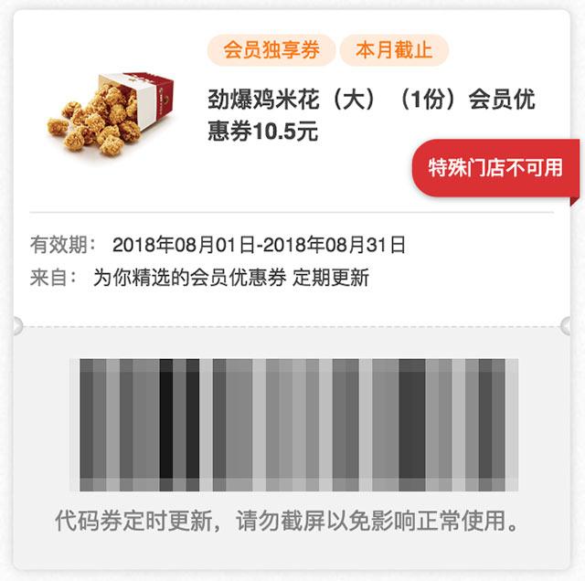 肯德基2018年8月会员优惠券 劲爆鸡米花(大)会员优惠价10.5元